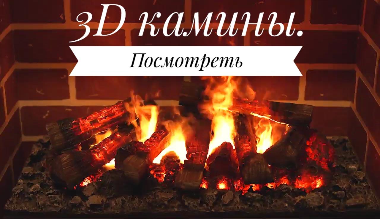 Перейти в раздел: Электрокамины с эффектом живого огня.